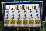 信州八割そば(240gx6袋)